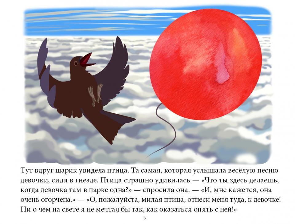 balloon_ru08