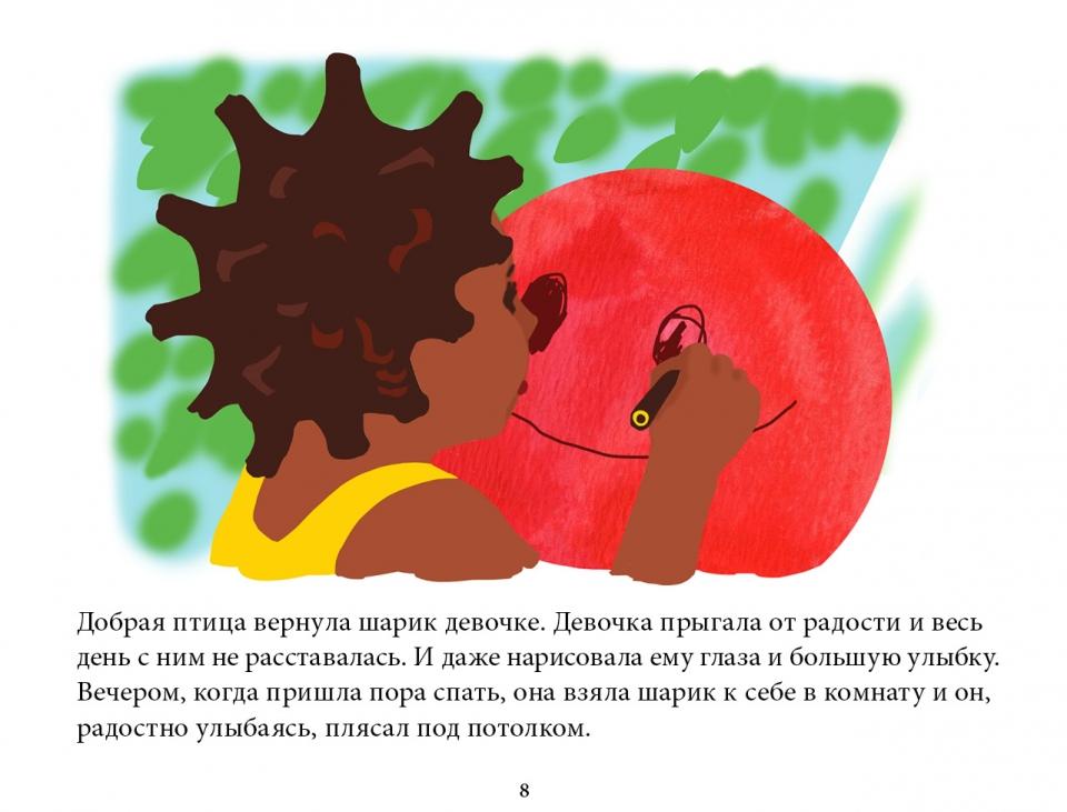 balloon_ru09