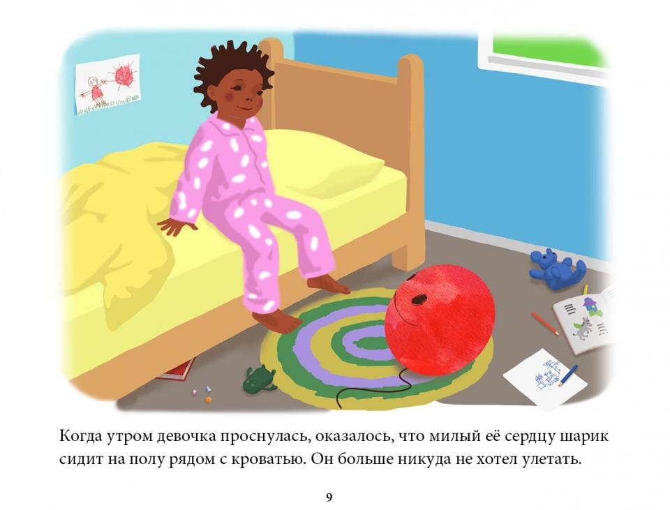 balloon_ru10
