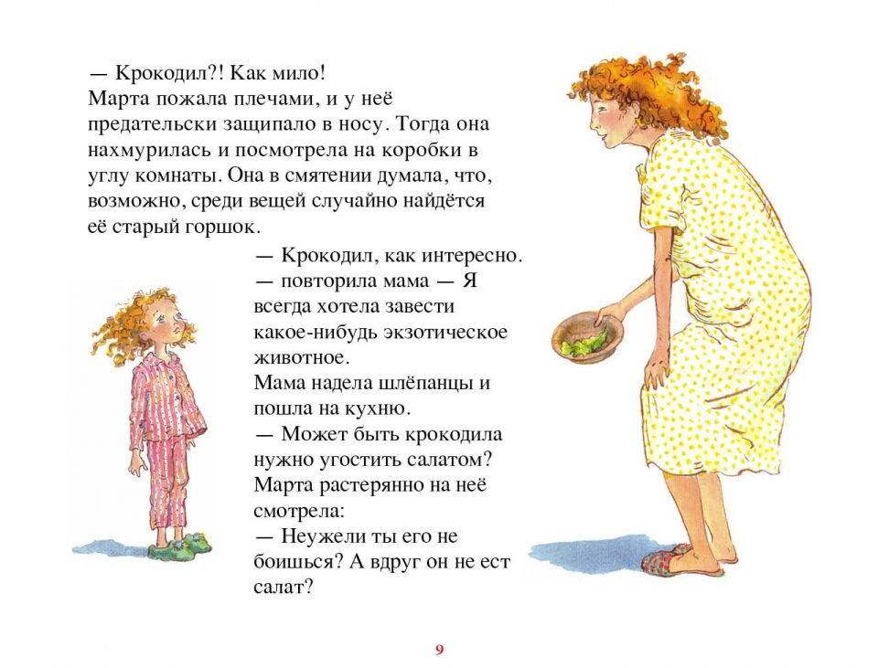 crocodile_ru10