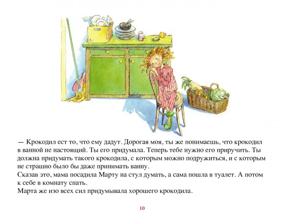 crocodile_ru11