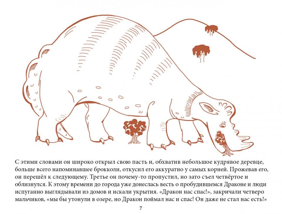 dragon_ru08