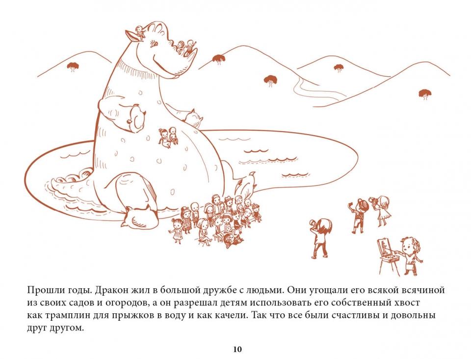 dragon_ru11