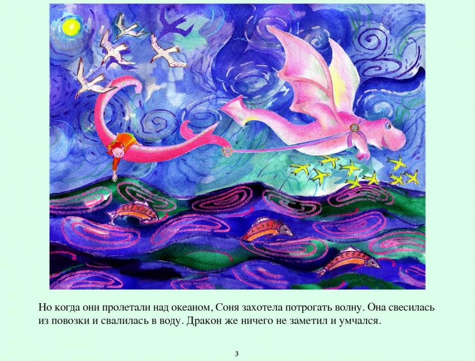 dream_ru04