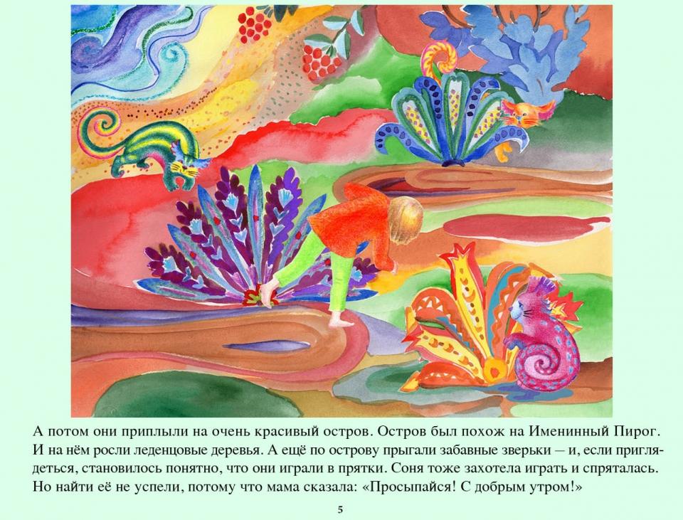 dream_ru06