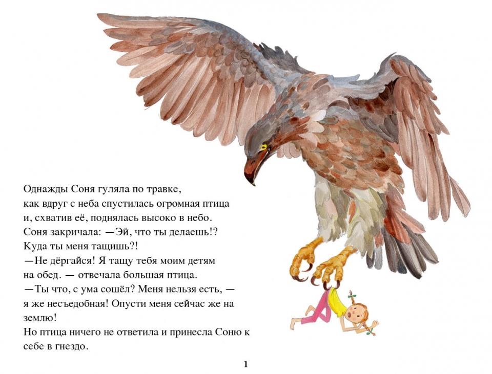 eagle_ru02