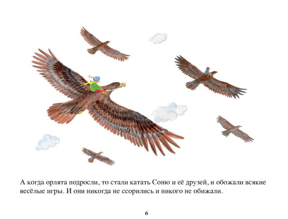 eagle_ru07