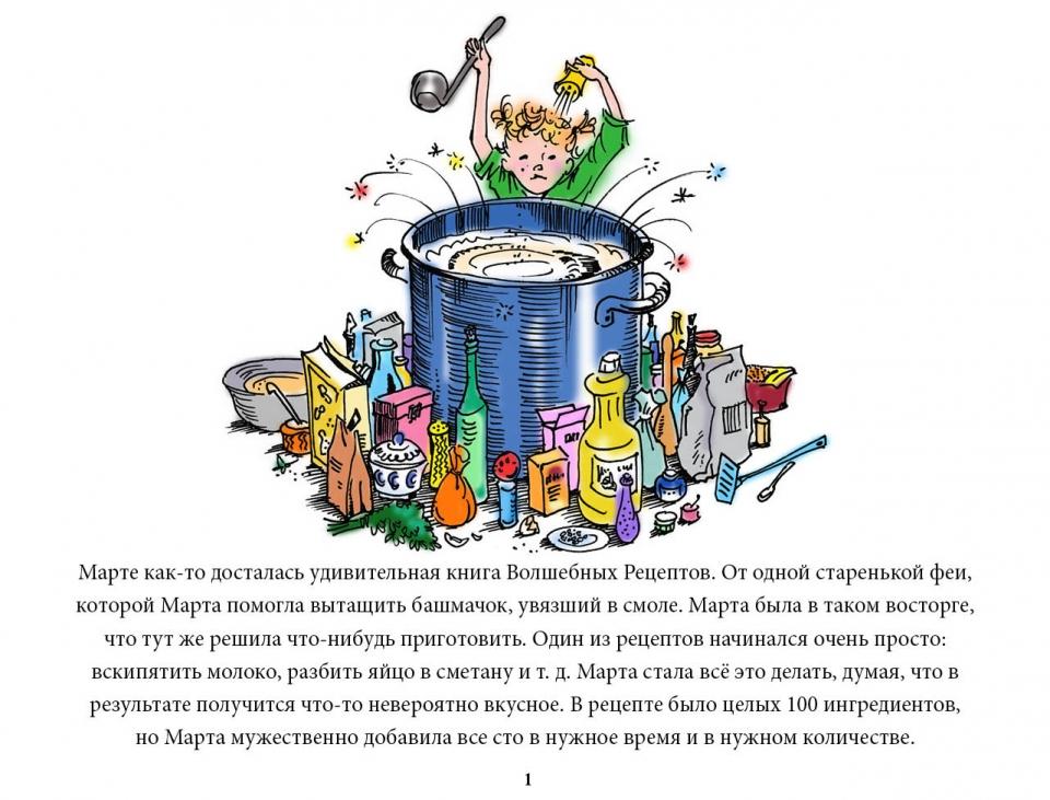 recipe_ru02
