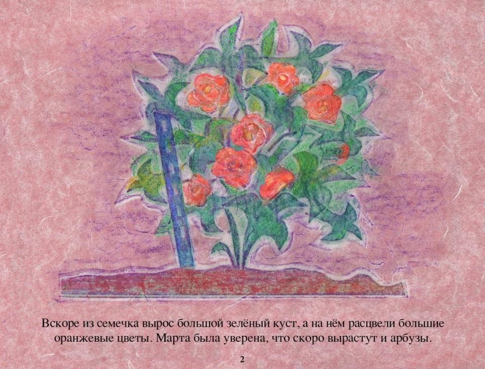 seed_ru03