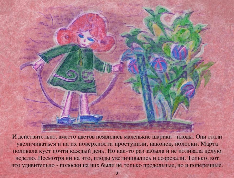 seed_ru04