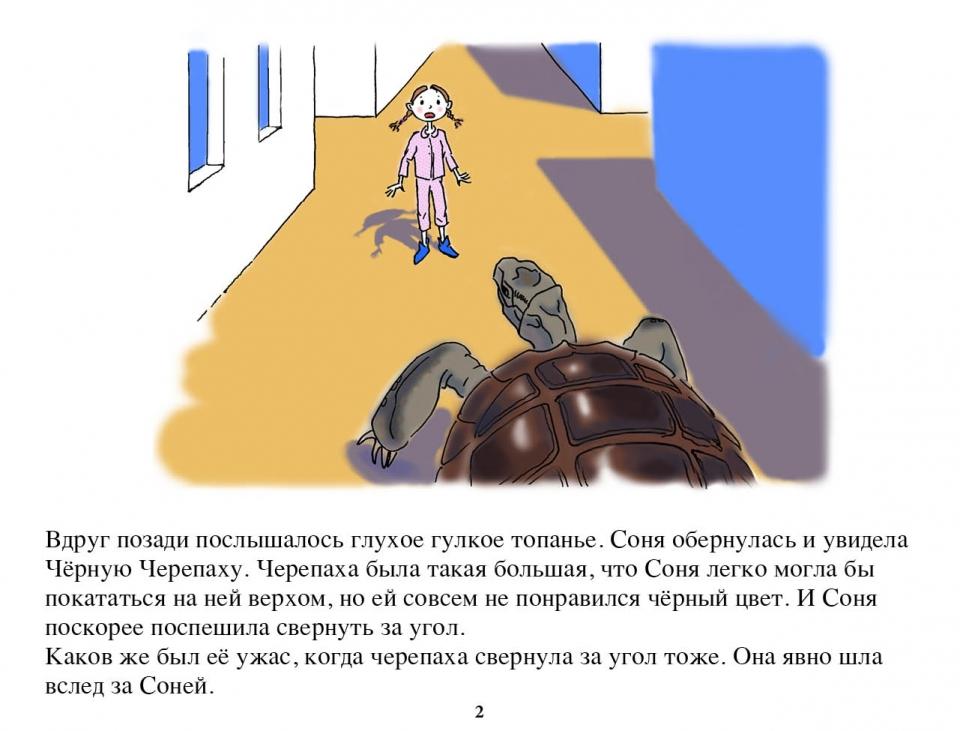 tortoise_ru03