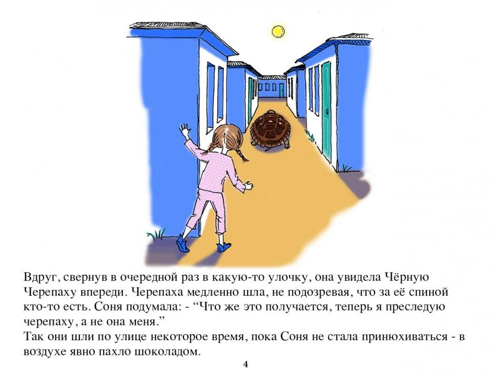 tortoise_ru05