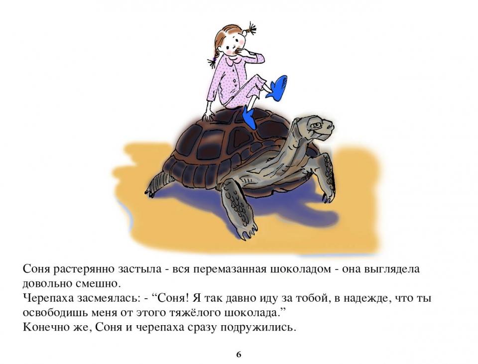 tortoise_ru07