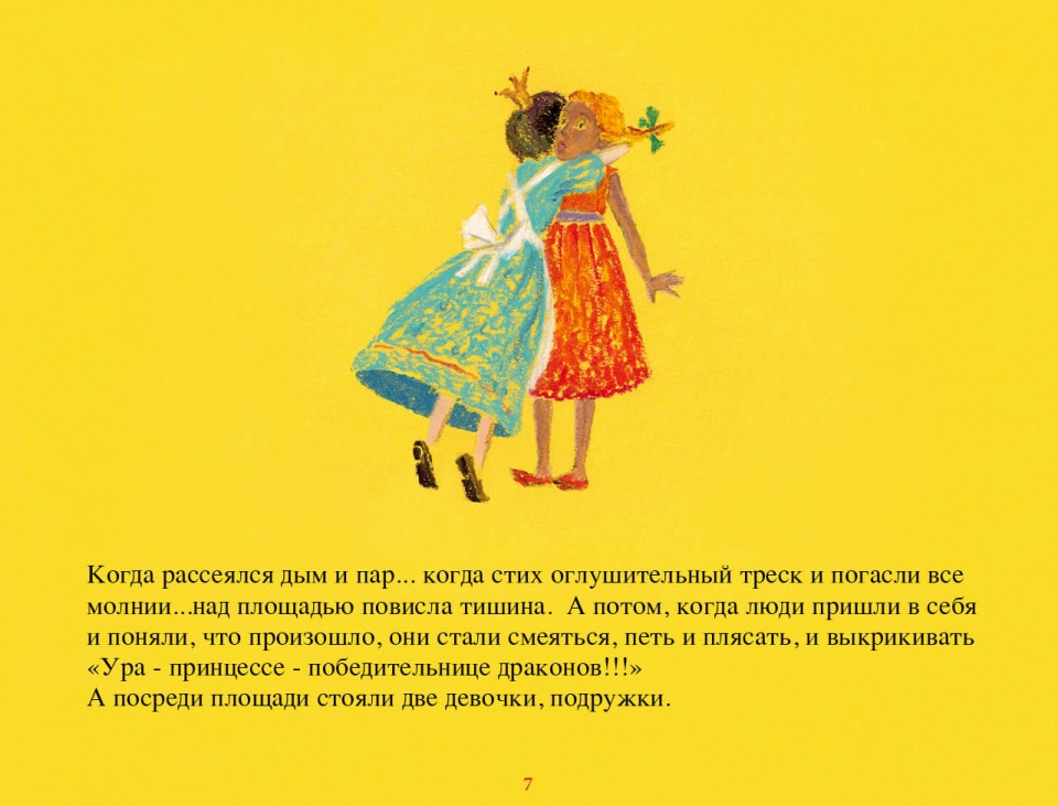 wish_ru08